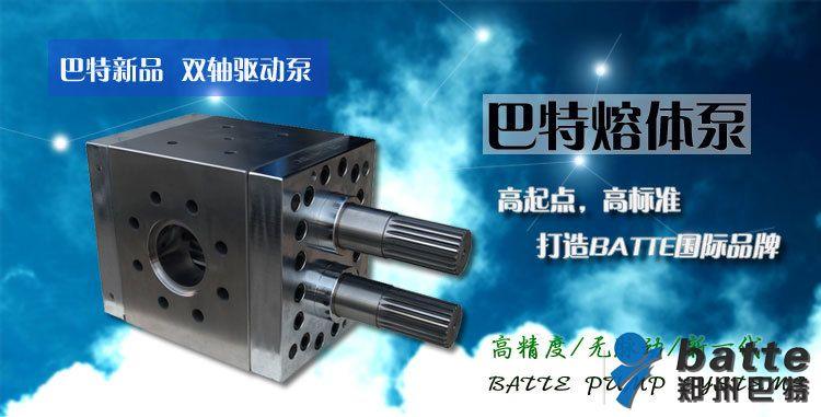 巴特熔体泵