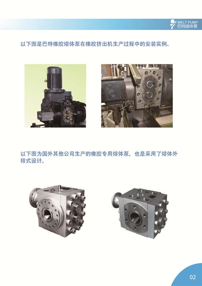 BATTE 橡胶专用泵简介2