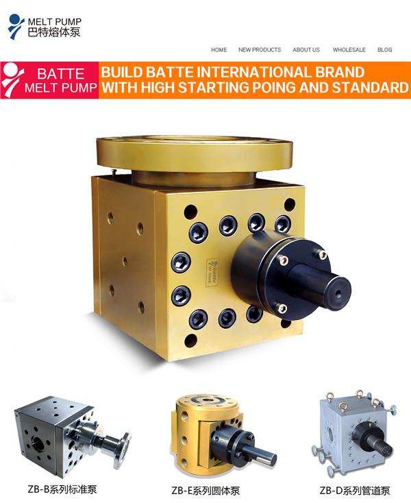 巴特熔体泵 齿轮泵