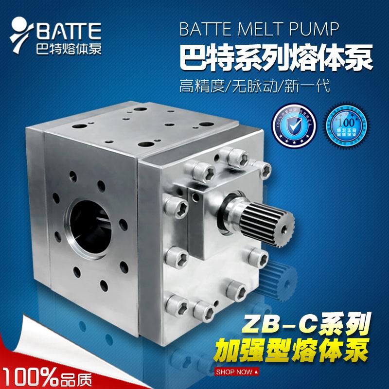 ZB-C加强型熔体泵