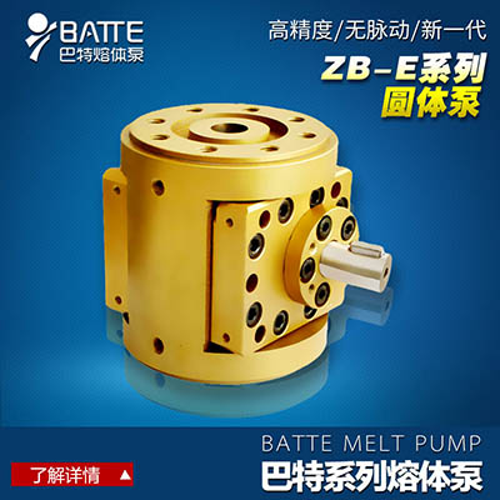 ZB-E圆体高压熔体泵