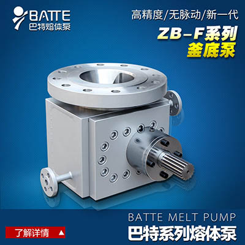 ZB-F油加热釜底泵(计量泵)